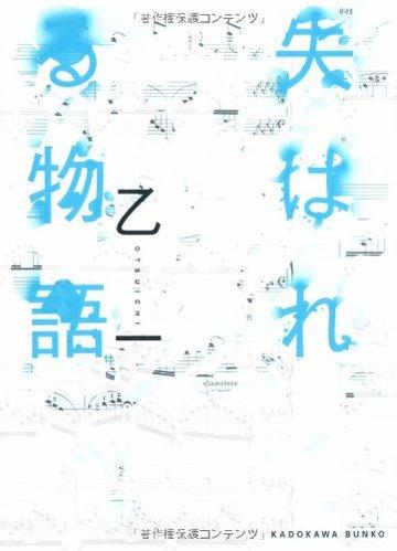 失はれる物語 (角川文庫)