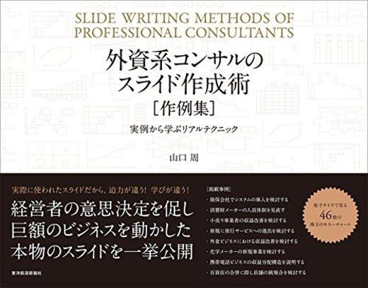 外資系コンサルのスライド作成術 作例集: 実例から学ぶリアルテクニック