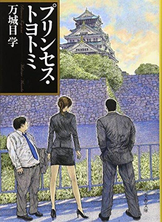 プリンセス・トヨトミ (文春文庫)