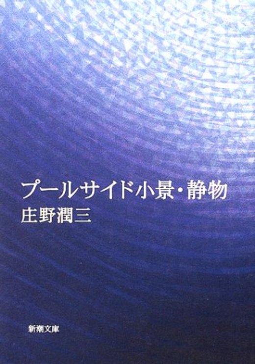 プールサイド小景・静物 (新潮文庫)