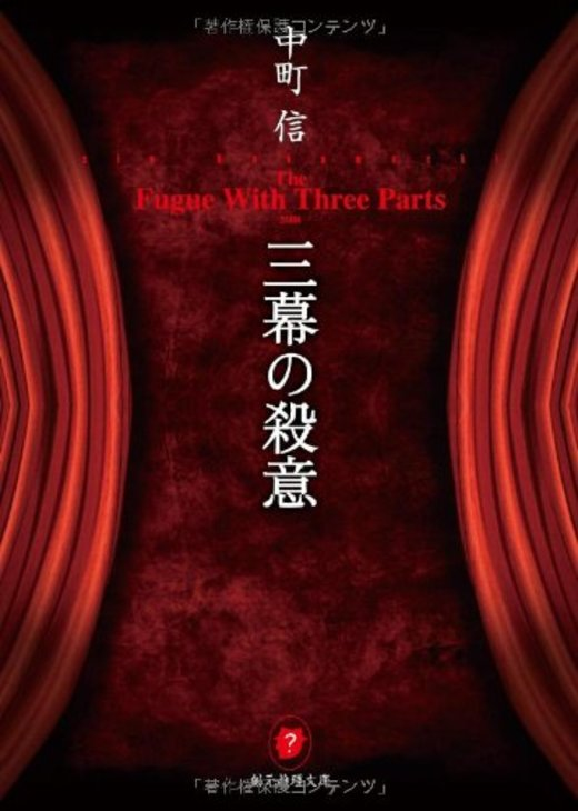 三幕の殺意 (創元推理文庫)