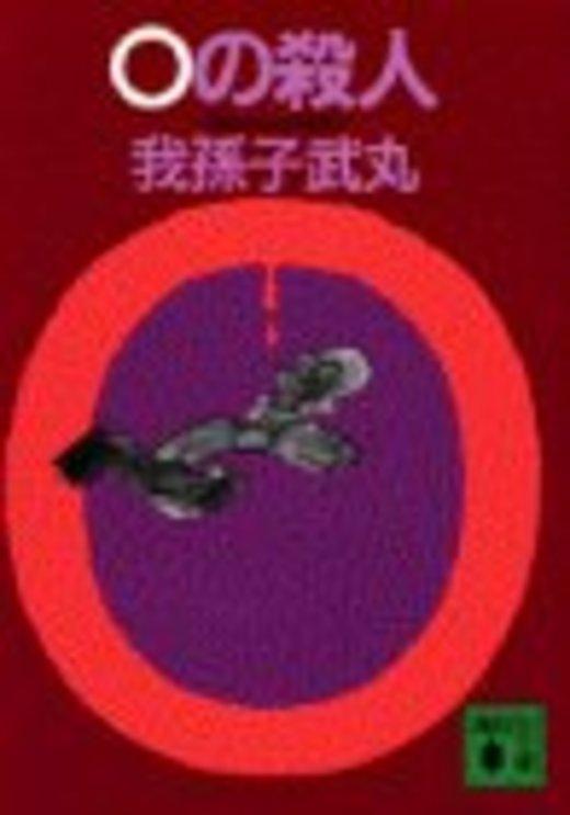 0の殺人 (講談社文庫)