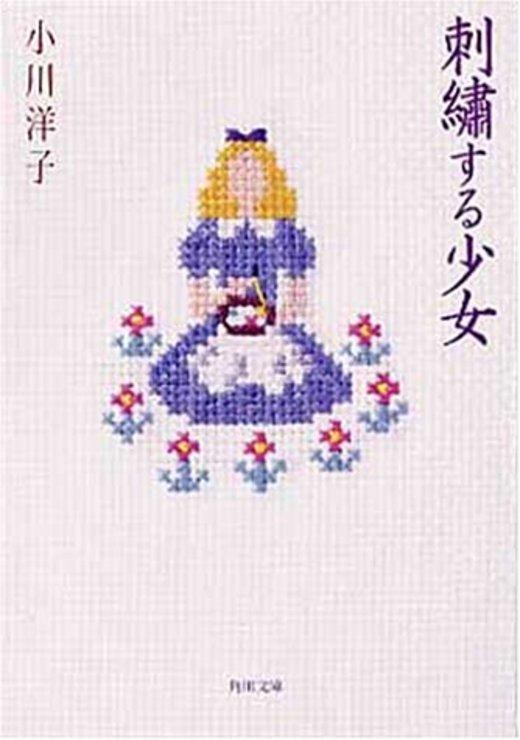 刺繍する少女 (角川文庫)