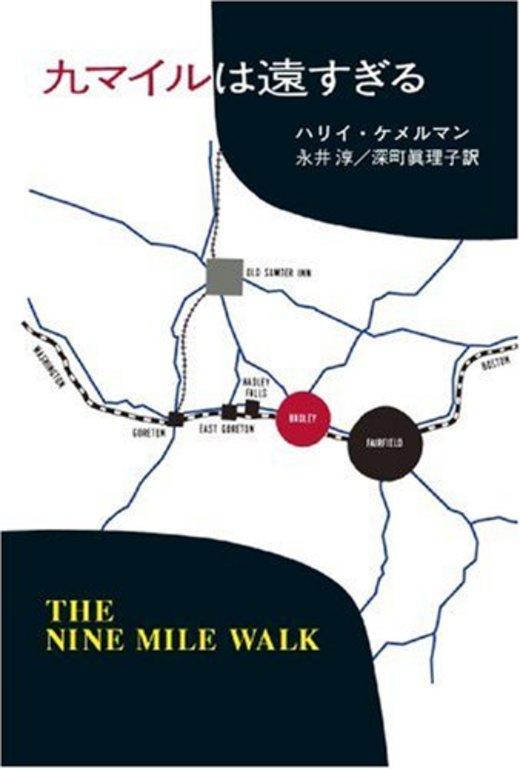 九マイルは遠すぎる (ハヤカワ・ミステリ文庫 19-2)
