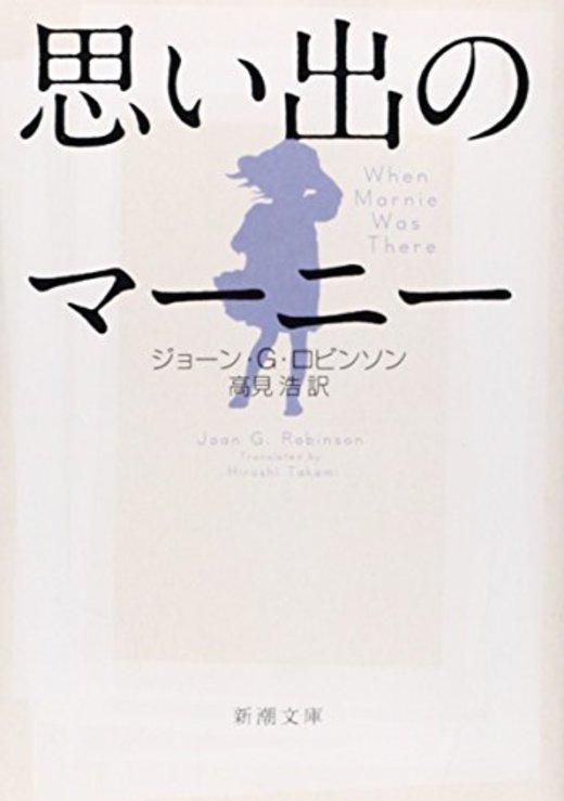 思い出のマーニー (新潮文庫)
