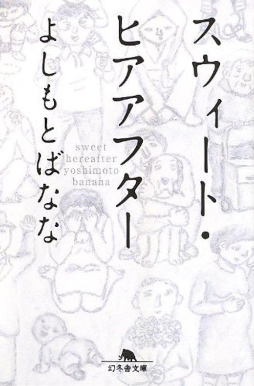 スウィート・ヒアアフター (幻冬舎文庫)