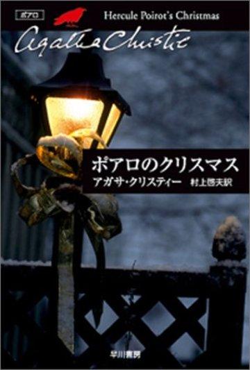 ポアロのクリスマス (ハヤカワ文庫―クリスティー文庫)