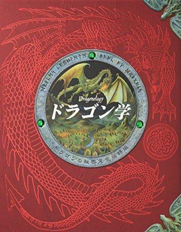 ドラゴン学―ドラゴンの秘密完全収録版