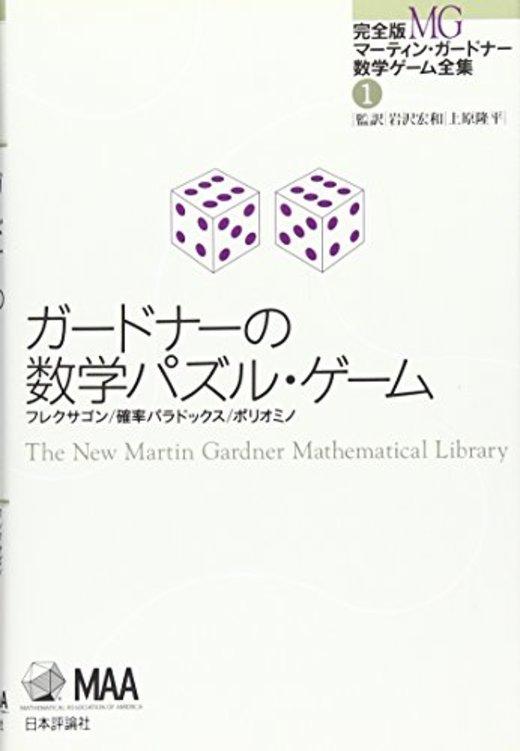 ガードナーの数学パズル・ゲーム (完全版 マーティン・ガードナー数学ゲーム全集1)