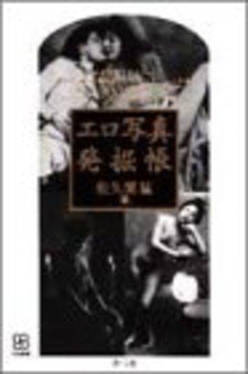 エロ写真発掘帳 (写真叢書)