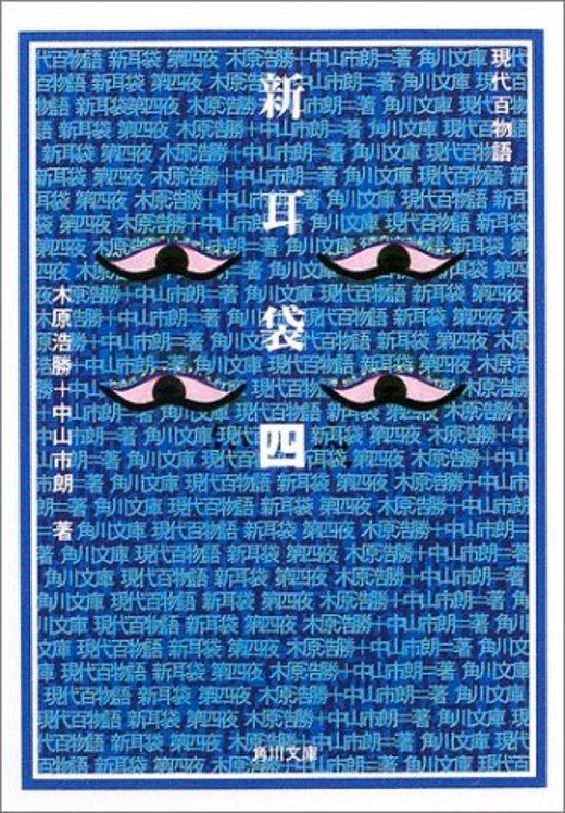 新耳袋―現代百物語〈第4夜〉 (角川文庫)