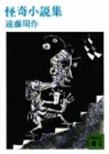 怪奇小説集 (講談社文庫 え 1-7)
