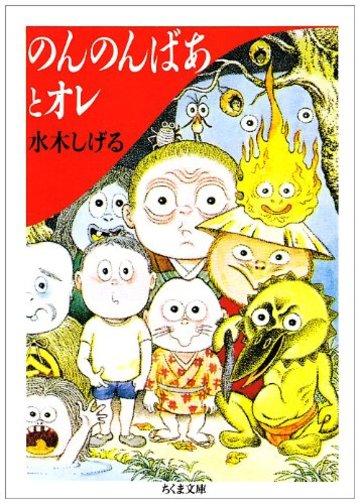 のんのんばあとオレ (ちくま文庫)