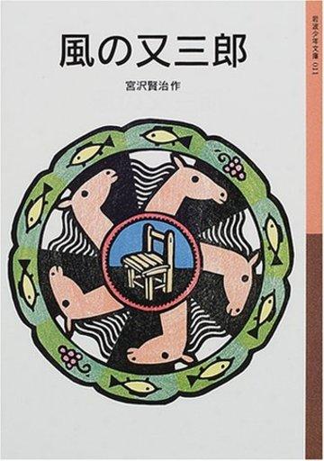 風の又三郎 (岩波少年文庫(011))