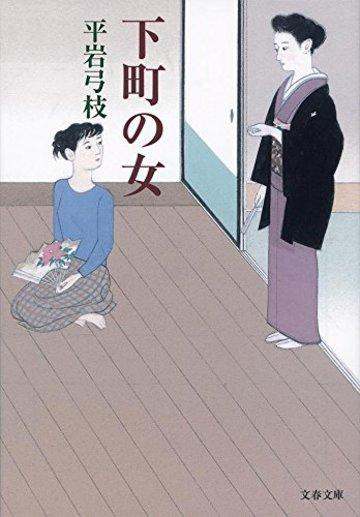 下町の女 (文春文庫)
