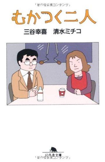 むかつく二人 (幻冬舎文庫)
