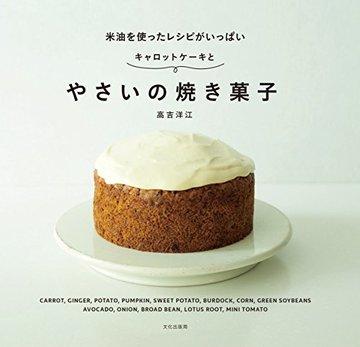 やさいの焼き菓子 米油を使ったレシピがいっぱい キャロットケーキと