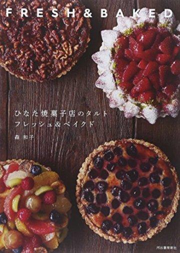 ひなた焼菓子店のタルト フレッシュ&ベイクド