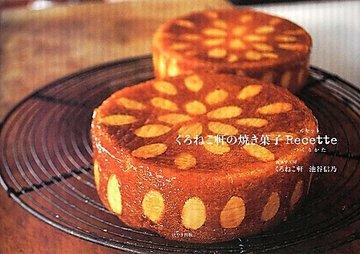 くろねこ軒の焼き菓子Recette