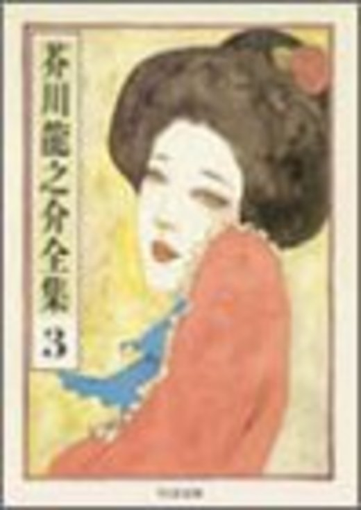 芥川龍之介全集〈3〉 (ちくま文庫)