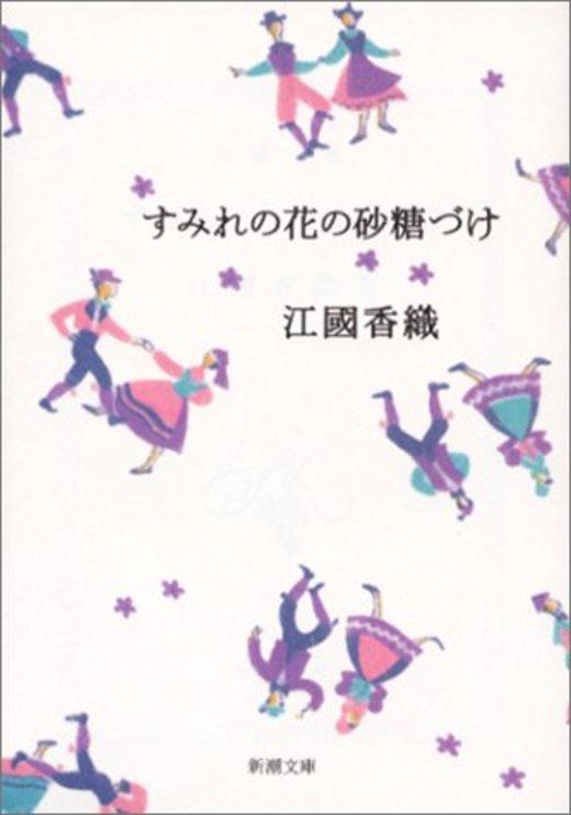 すみれの花の砂糖づけ (新潮文庫)