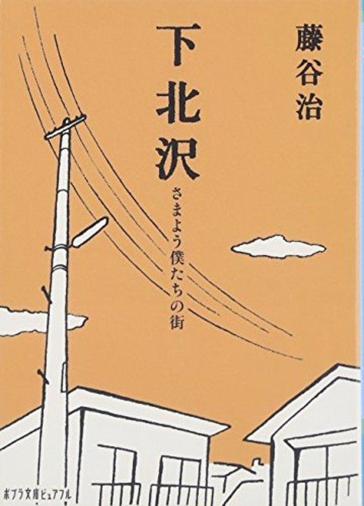 下北沢―さまよう僕たちの街 (ポプラ文庫ピュアフル)