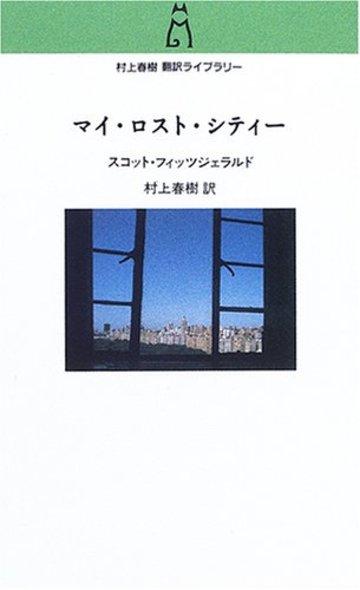 マイ・ロスト・シティー (村上春樹翻訳ライブラリー)