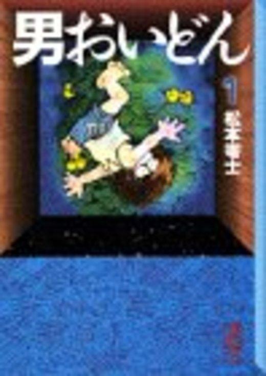 男おいどん (1) (講談社漫画文庫)