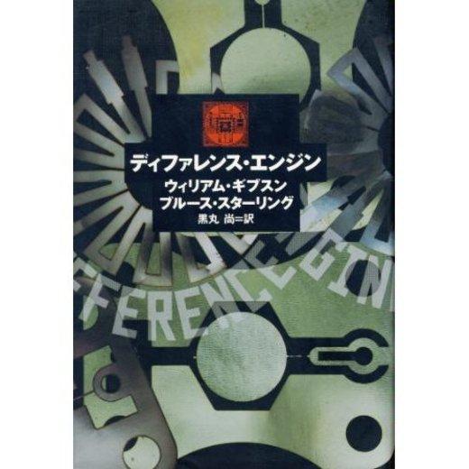 ディファレンス・エンジン