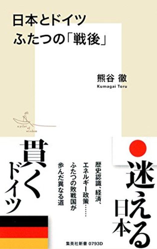 日本とドイツ ふたつの「戦後」 (集英社新書)
