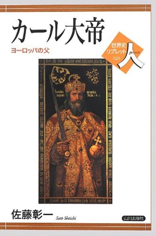 カール大帝―ヨーロッパの父 (世界史リブレット人)