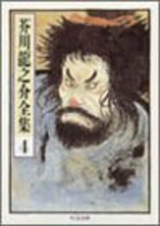 芥川龍之介全集〈4〉 (ちくま文庫)