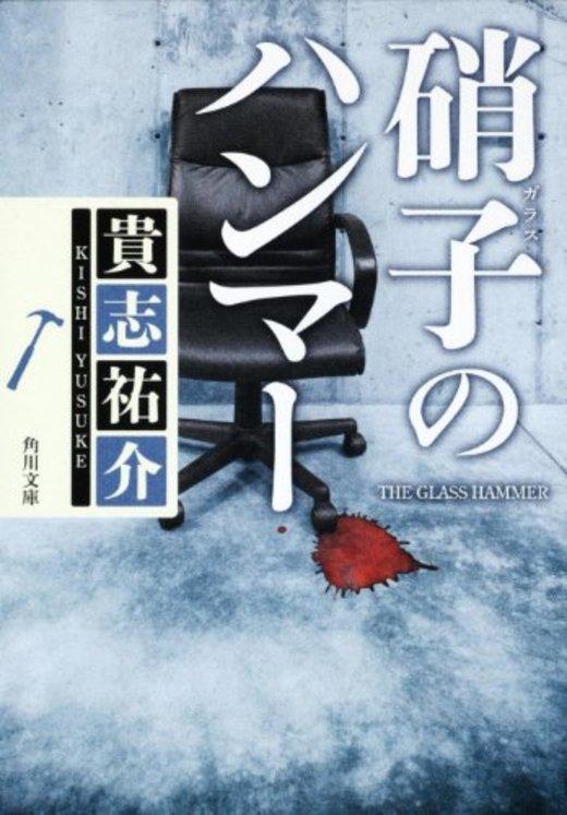 硝子のハンマー (角川文庫 き 28-2)