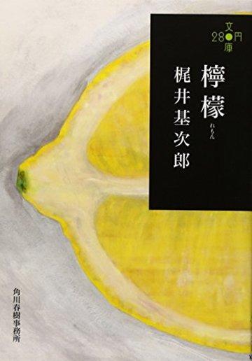 檸檬 (280円文庫)