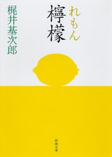 檸檬 (新潮文庫)