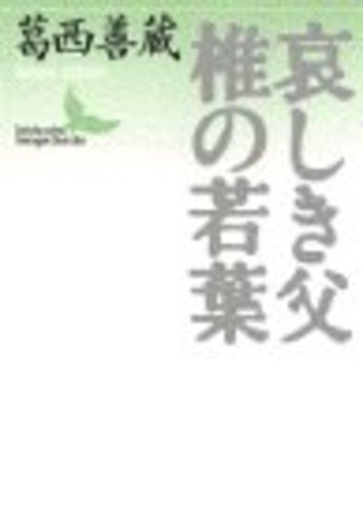 哀しき父 椎の若葉 (講談社文芸文庫)