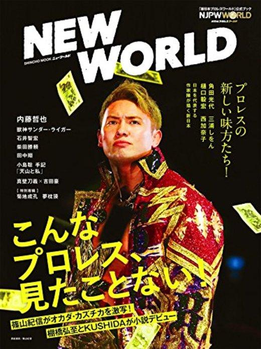 NEW WORLD 新日本プロレスワールド公式ブック (新潮ムック)