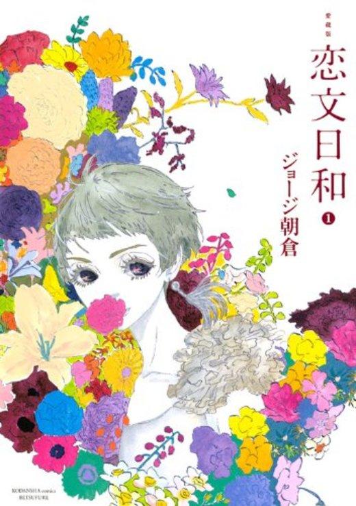 愛蔵版 恋文日和(1) (ワイドKC 別冊フレンド)