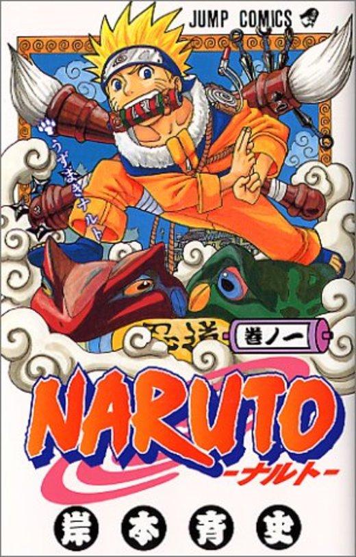 NARUTO -ナルト- 1 (ジャンプ・コミックス)