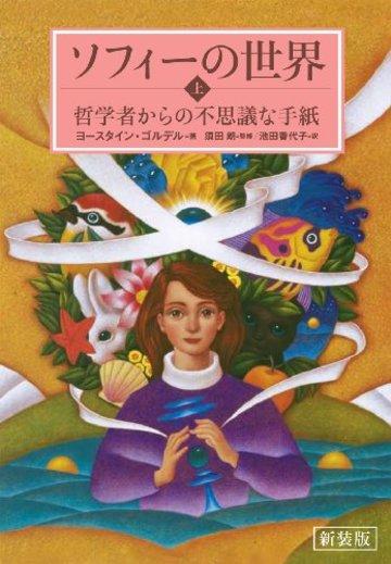 新装版 ソフィーの世界 上―哲学者からの不思議な手紙