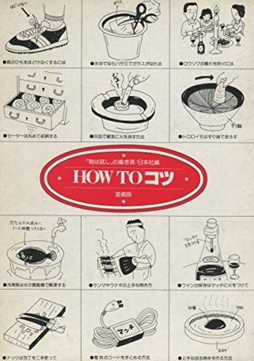 HOW TO コツ