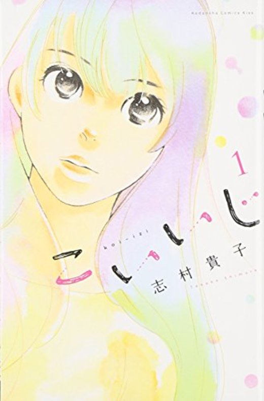 こいいじ(1) (KC KISS)