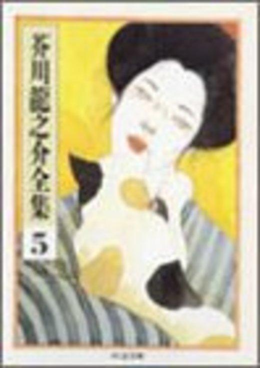 芥川龍之介全集〈5〉 (ちくま文庫)