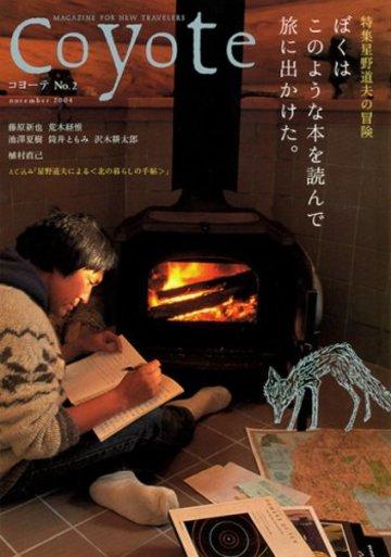 coyote(コヨーテ)No.2 特集・星野道夫「僕はこのような本を読んで旅に出かけた」