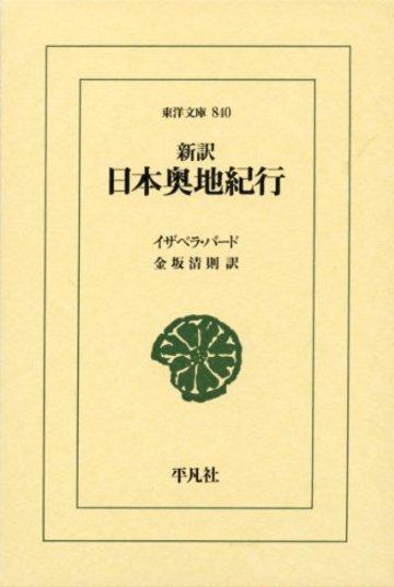 新訳 日本奥地紀行 (東洋文庫)