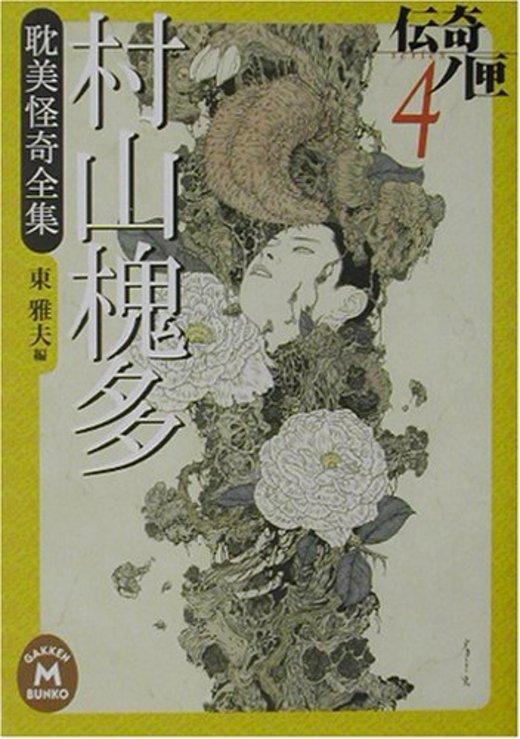 村山槐多耽美怪奇全集―伝奇ノ匣〈4〉 (学研M文庫)