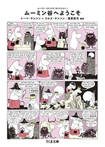 ムーミン・コミックス セレクション1ムーミン谷へようこそ (ちくま文庫 や 29-4 ムーミン・コミックスセレクション 1)