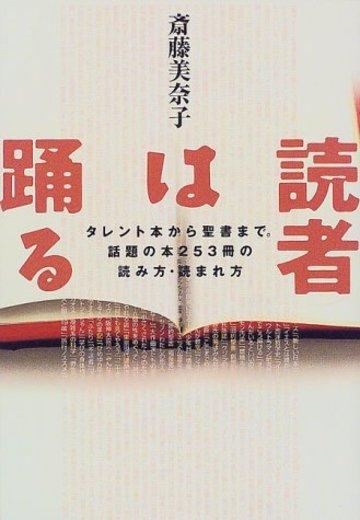 読者は踊る―タレント本から聖書まで。話題の本253冊の読み方・読まれ方