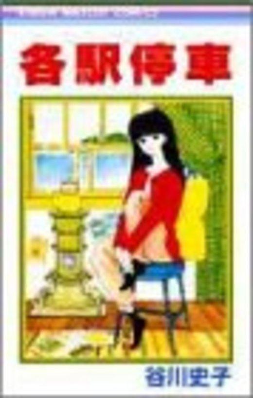 各駅停車 (りぼんマスコットコミックス)