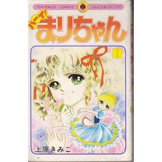 ハーイまりちゃん 1 (てんとう虫コミックス)